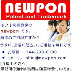 newpon